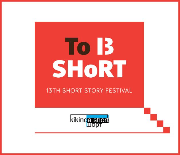 13th Short Story Festival Kikinda Short